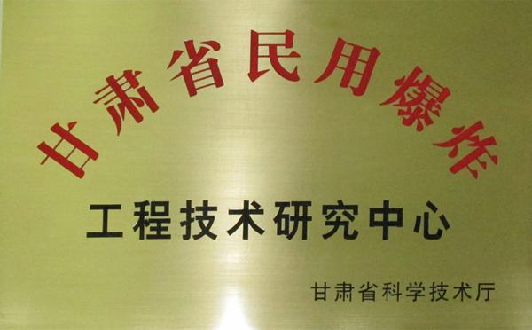 甘肃省民用爆炸工程技术研究中心